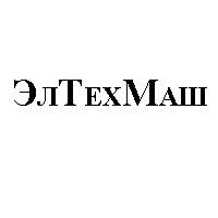 "Логотип компании ООО ""ЭлТехМаш"""