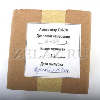 Прибор ПМ-70 - упаковка