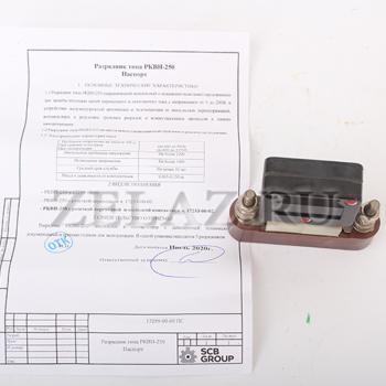 Разрядник РКВН-250 - общая комплектация